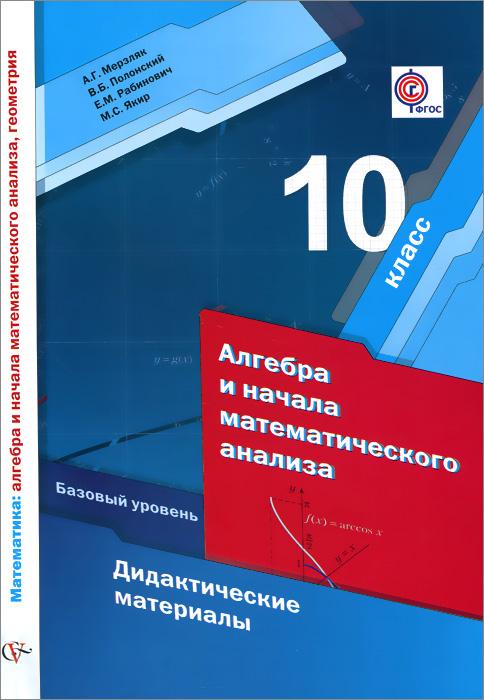 Алгебра и начала математического анализа. 10 класс. Базовый уровень. Дидактические материалы  #1