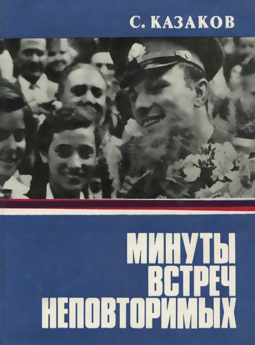 Минуты встреч неповторимых | Казаков Семен Дмитриевич #1