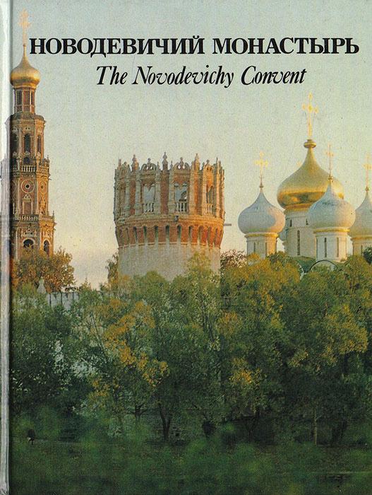 Новодевичий монастырь11111111 #1