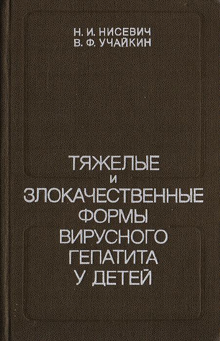 Тяжелые и злокачественные формы вирусного гепатита у детей | Учайкин Василий Федорович  #1