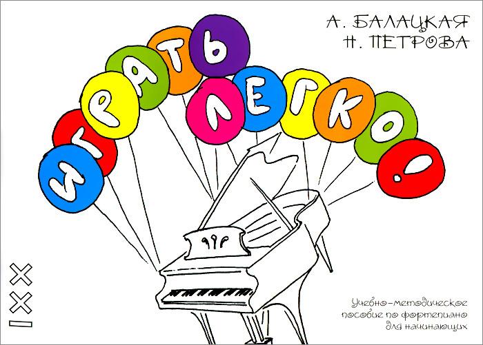 Играть легко! Учебно-методическое пособие по фортепиано для начинающих  #1
