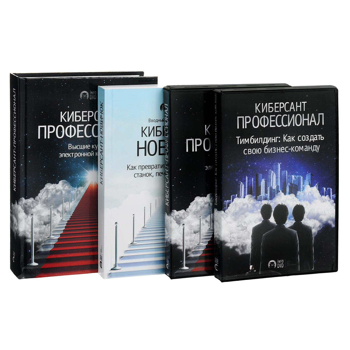 Киберсант-Профессионал (3 DVD + комплект из 2 книг) #1