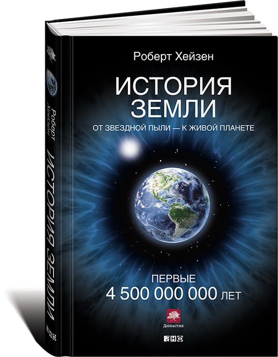 История Земли. От звездной пыли — к живой планете. Первые 4 500 000 000 лет;История Земли. От звездной #1