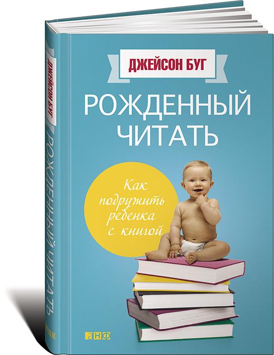 Рожденный читать. Как подружить ребенка с книгой | Буг Джейсон  #1