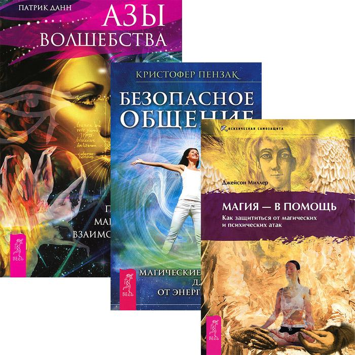 Азы волшебства. Принципы магического взаимодействия с миром. Безопасное общение. Магические практики #1