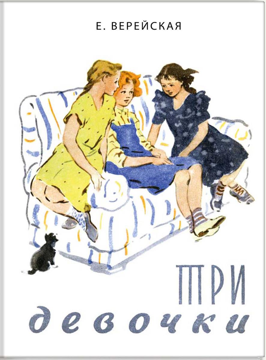 Три девочки #1