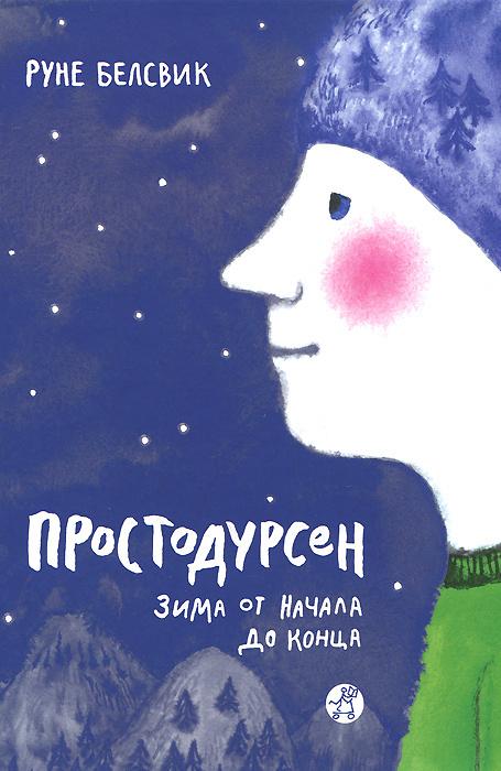 Простодурсен: Зима от начала до конца (2-е издание)   Белсвик Руне  #1