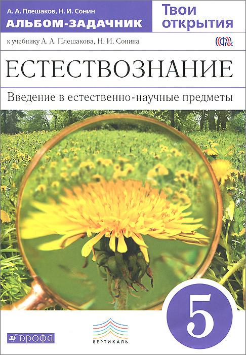 Естествознание. 5 класс. альбом-задачник к учебнику А. А. Плешанова, Н. И. Сонина. Введение в естественно-научные #1