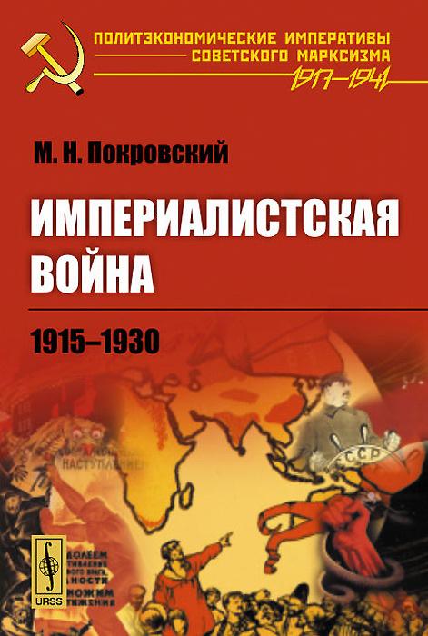 Империалистская война. 1915-1930 | Покровский Михаил Николаевич  #1