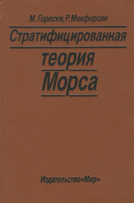Стратифицированная теория Морса | Макферсон Роберт, Горески Марк  #1