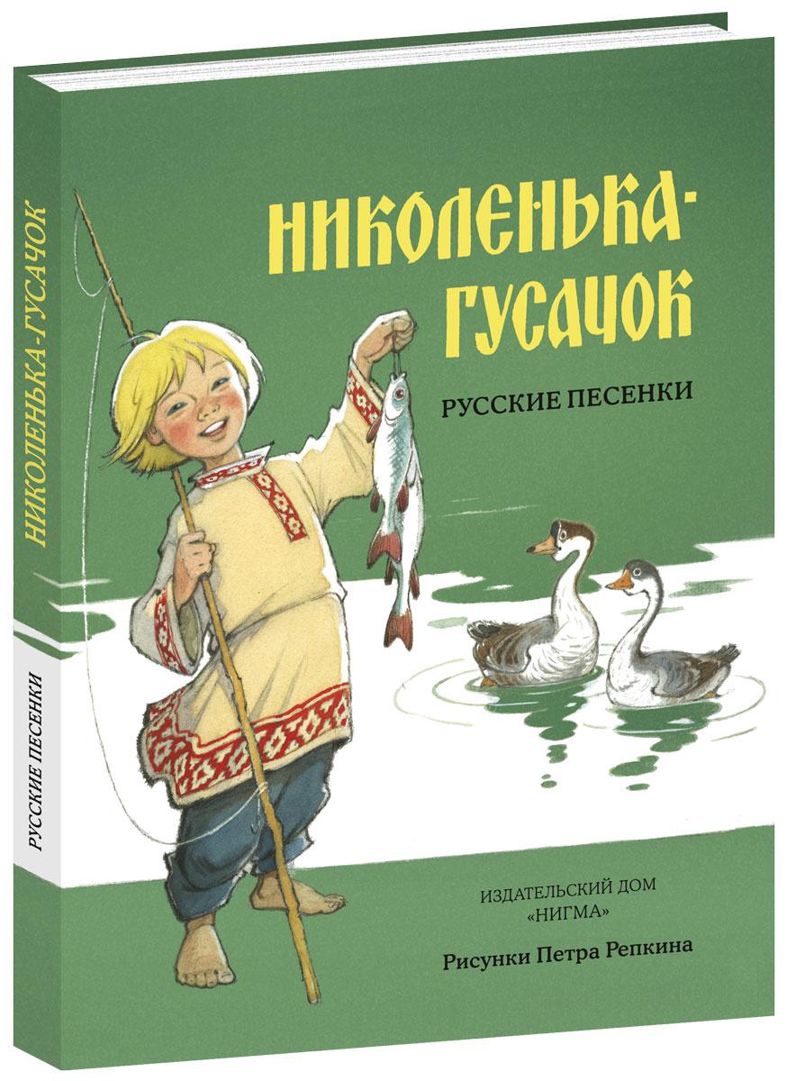 Николенька-гусачок. Русские песенки #1