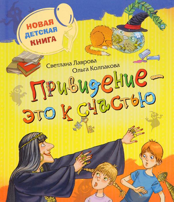 Привидение – это к счастью   Лаврова Светлана Аркадьевна, Колпакова Ольга Валерьевна  #1
