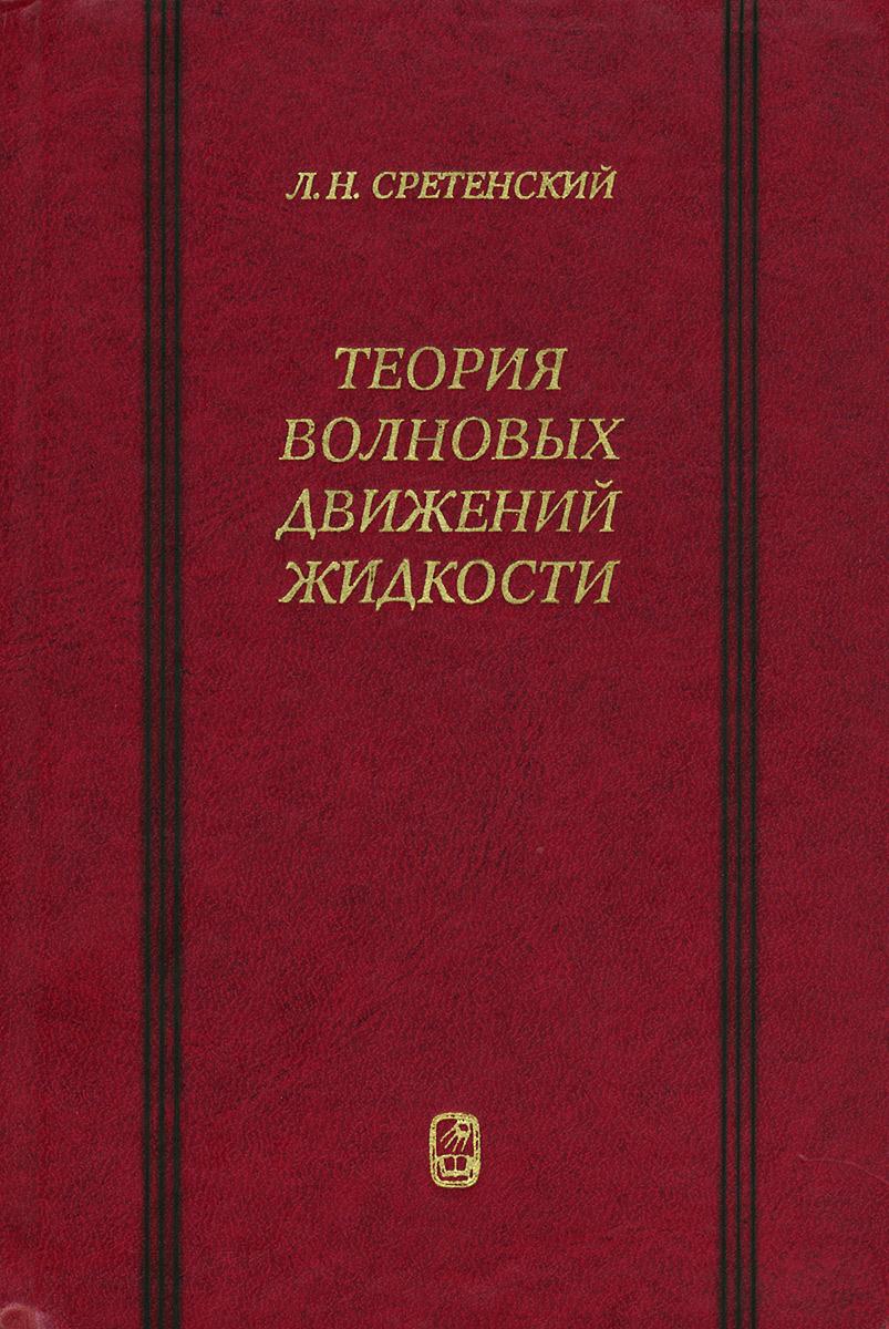 Теория волновых движений жидкости | Сретенский Леонид Николаевич  #1