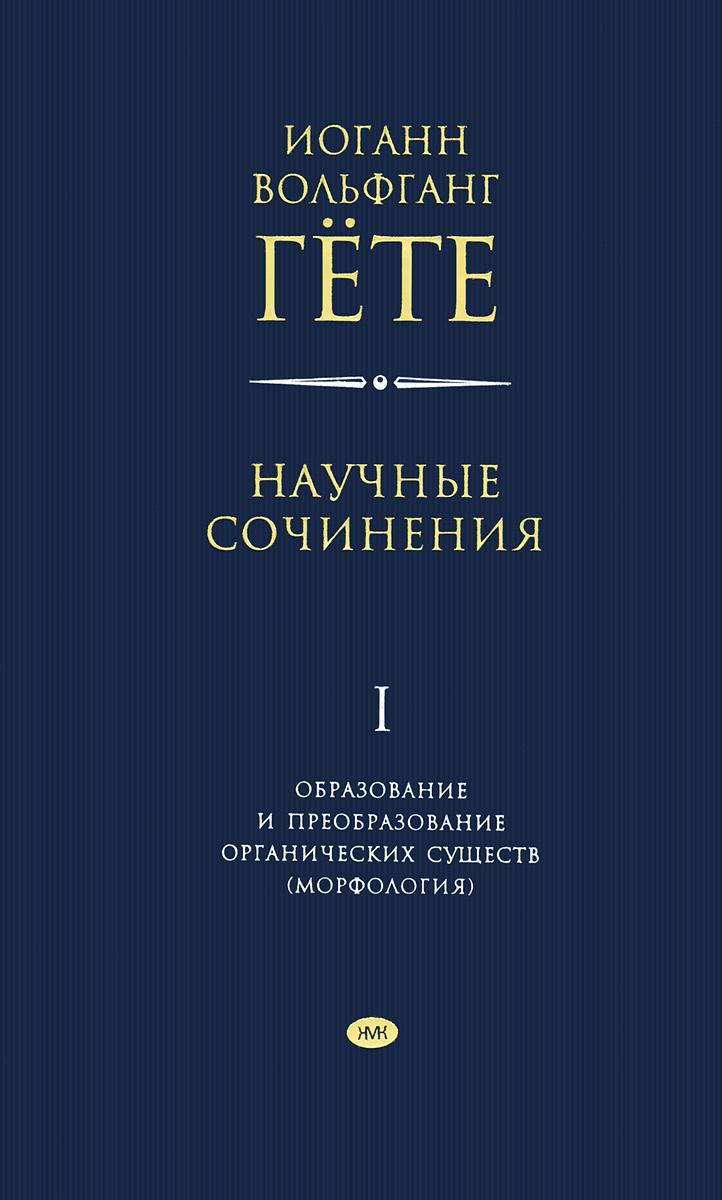 Иоганн Вольфганг Гёте. Научные сочинения в 3 томах. Том 1. Образование и преобразование органических #1
