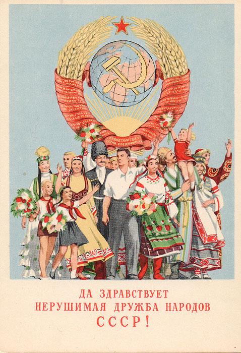 Да здравствует нерушимая дружба народов СССР