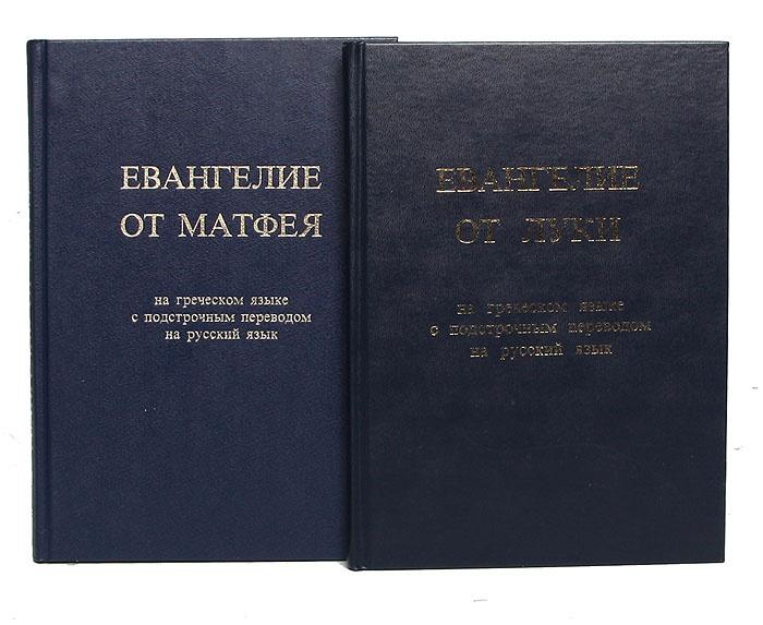 Евангелие от луки на древнегреческом и на русском языке