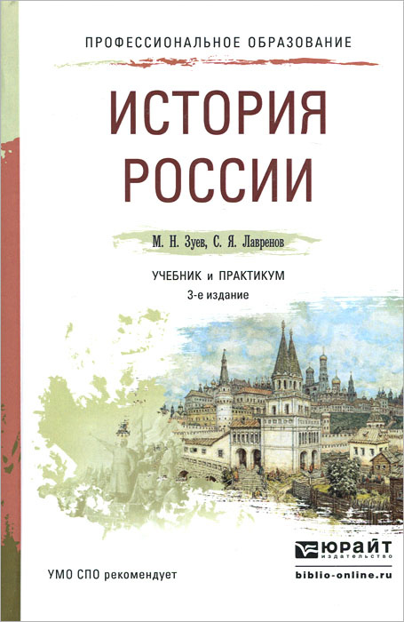 История России. Учебник и практикум #1