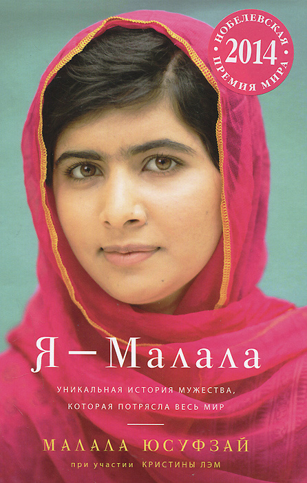 Я - Малала. Уникальная история мужества, которая потрясла весь мир  #1