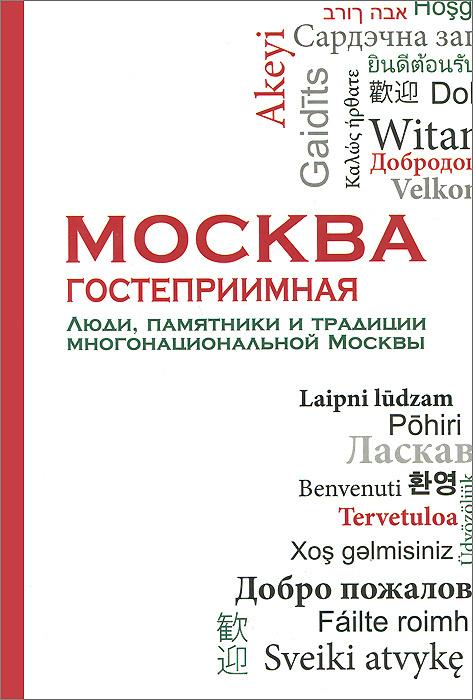 Москва гостеприимная. Люди, памятники и традиции многонациональной Москвы  #1