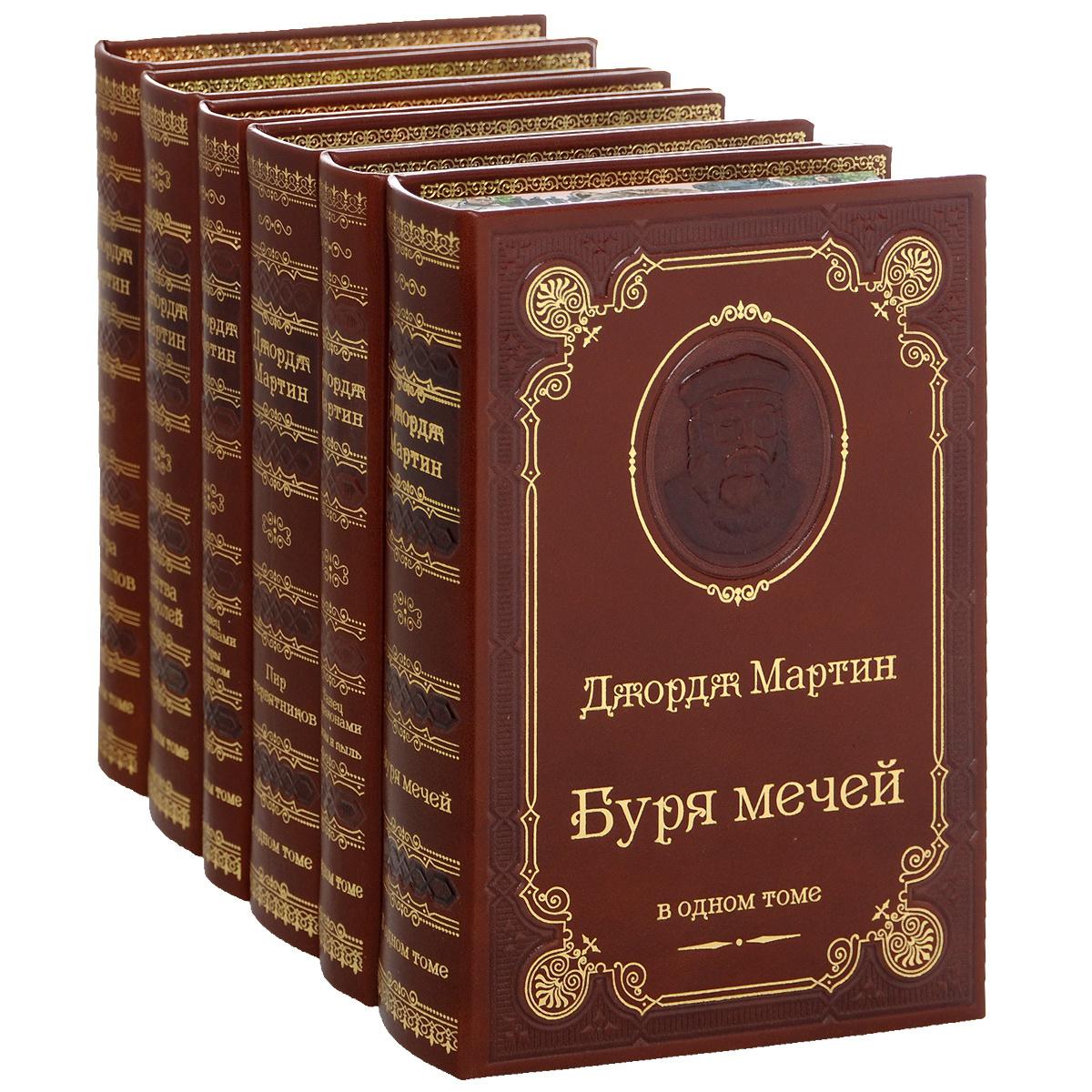 Джордж Мартин (подарочный комплект из 6 книг) | Мартин Джордж Рэймонд Ричард  #1