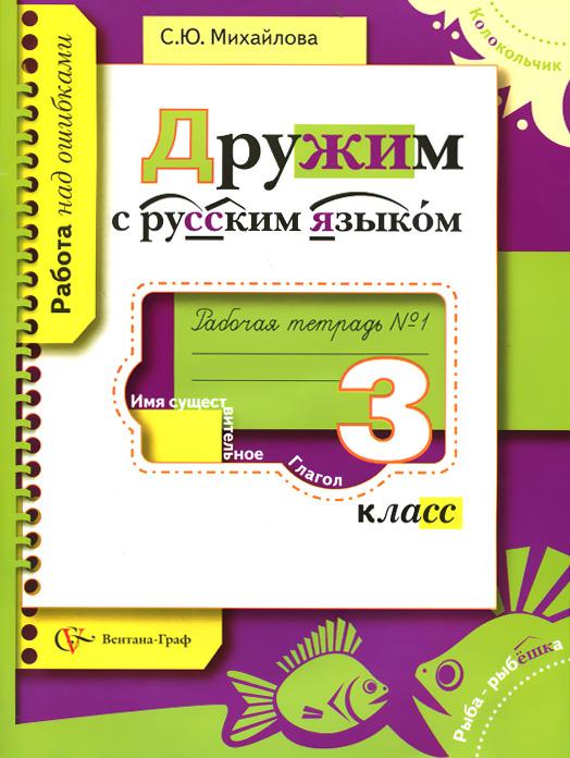 Русский язык. 3 класс. Рабочая тетрадь №1 #1