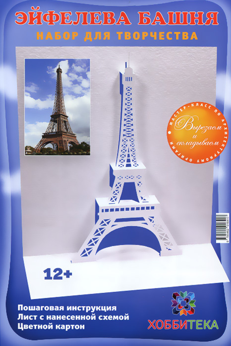 Эйфелева башня. Набор для творчества #1