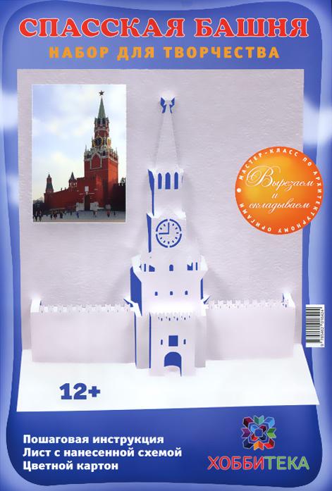 Спасская башня. Набор для творчества #1