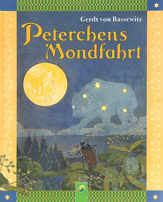 Peterchens Mondfahrt | фон Баззевитц Гердт #1