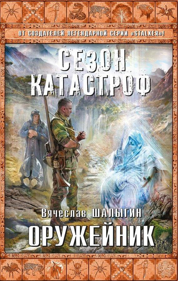 Оружейник | Шалыгин Вячеслав Владимирович #1