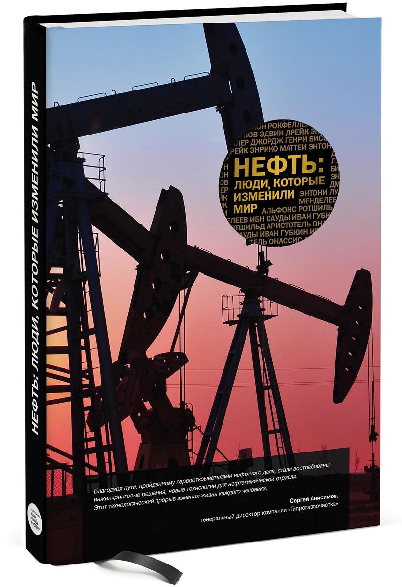 Нефть. Люди, которые изменили мир | Меснянко Антон #1