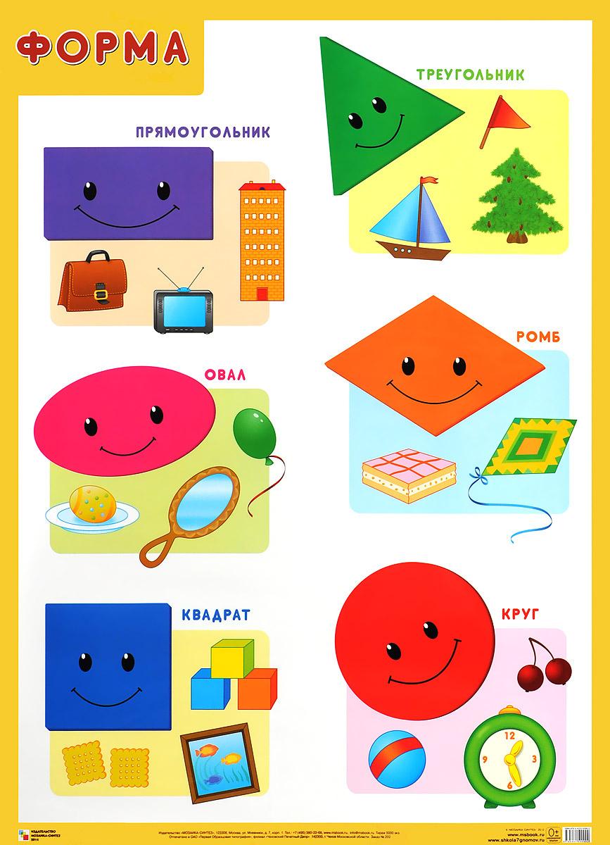 Форма. Плакат #1
