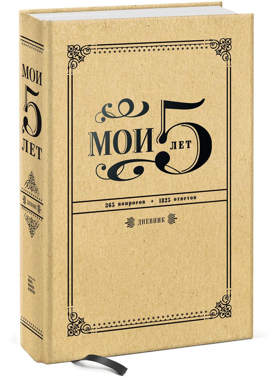 Мои 5 лет. 365 вопросов, 1825 ответов. Дневник #1