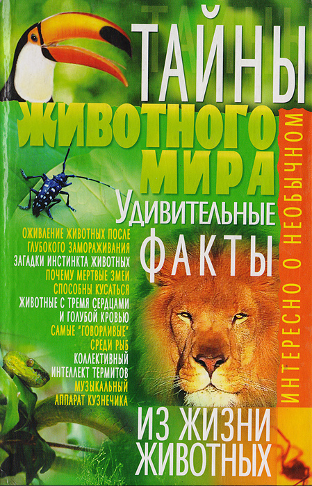 Тайны животного мира. Удивительные факты из жизни животных   Коляда М. Г.  #1