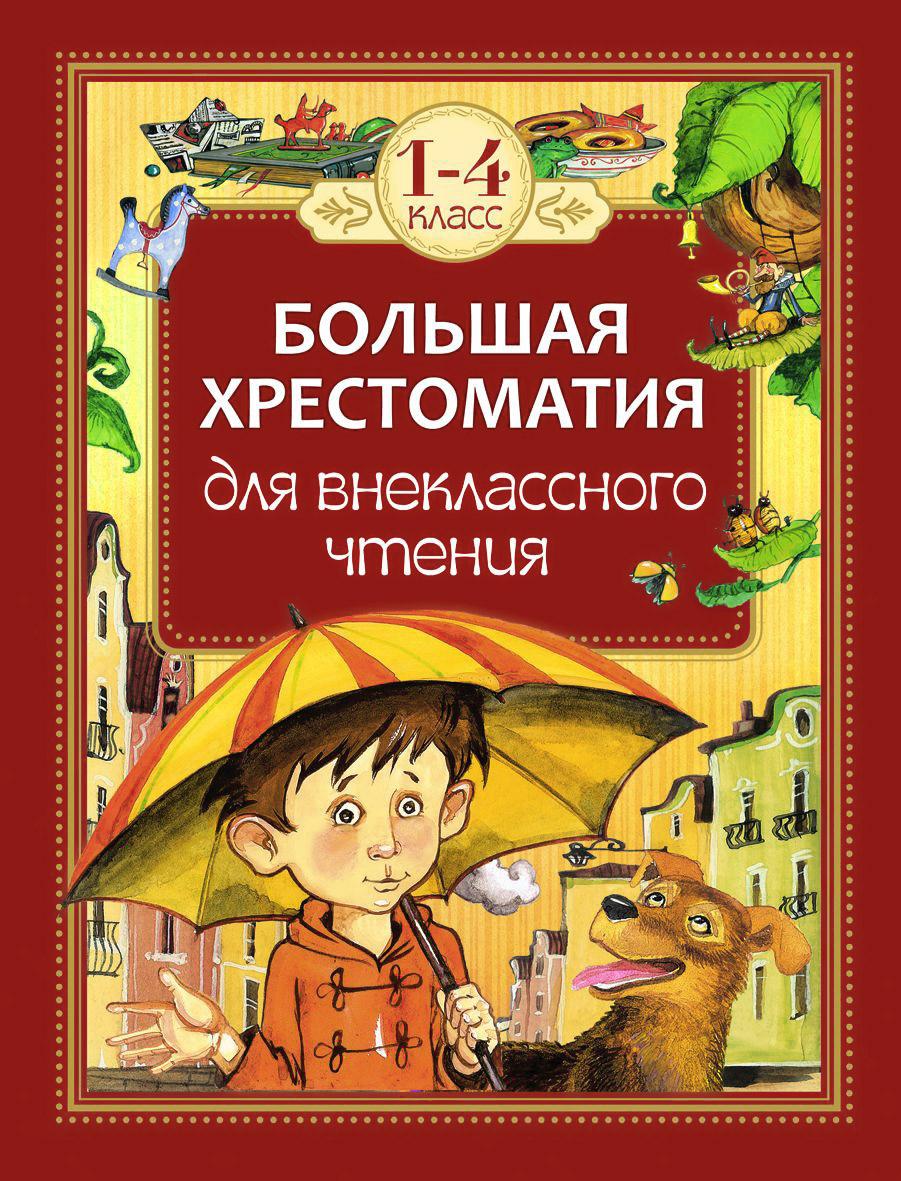 Внеклассное чтение. 1-4 классы. Большая хрестоматия #1