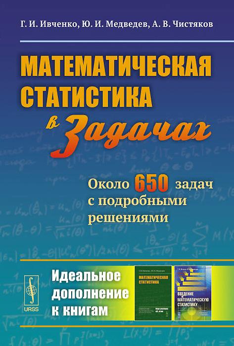 Математическая статистика в задачах. Около 650 задач с подробными решениями | Ивченко Григорий Иванович, #1