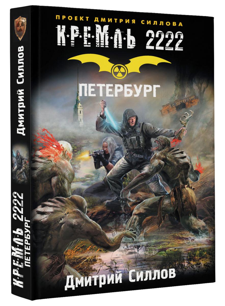 Кремль 2222. Петербург | Силлов Дмитрий Олегович #1