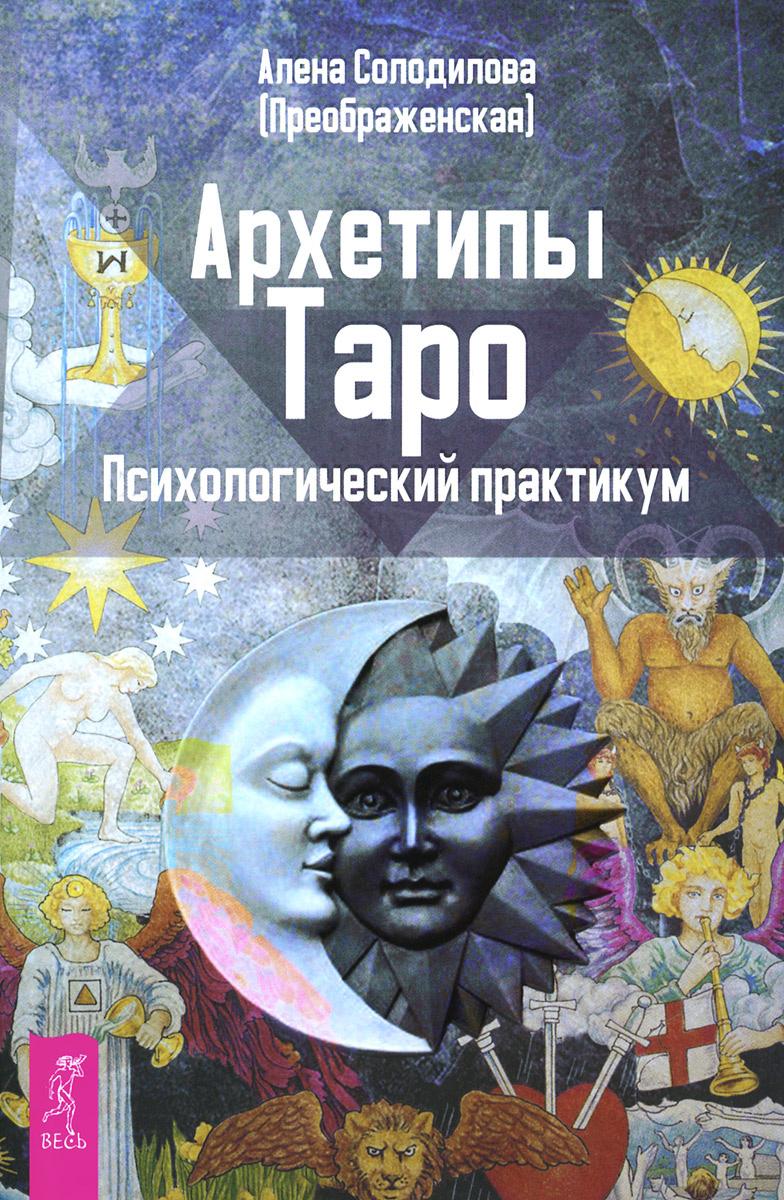 Архетипы Таро. Психологический практикум | Солодилова (Преображенская) Алена  #1