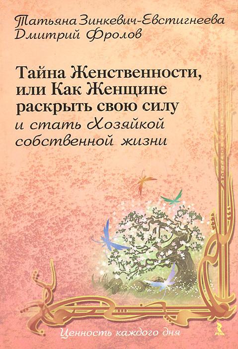 Тайна женственности, или Как женщине раскрыть свою силу и стать хозяйкой собственной жизни | Зинкевич-Евстигнеева #1