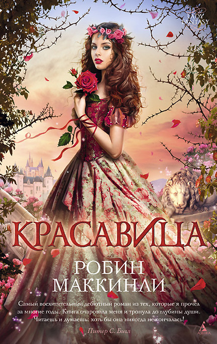 Красавица | Маккинли Робин #1