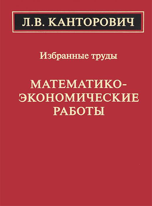 Математико-экономические работы. Избранные труды #1