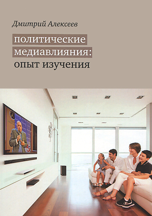 Политические медиавлияния. Опыт изучения #1