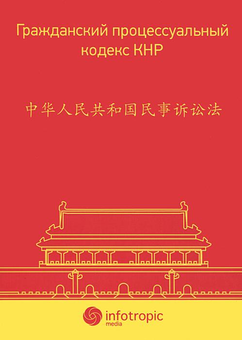Гражданский процессуальный кодекс КНР #1