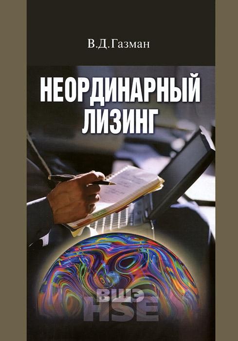 Неординарный лизинг. Учебное пособие для вузов | Газман Виктор Давидович  #1