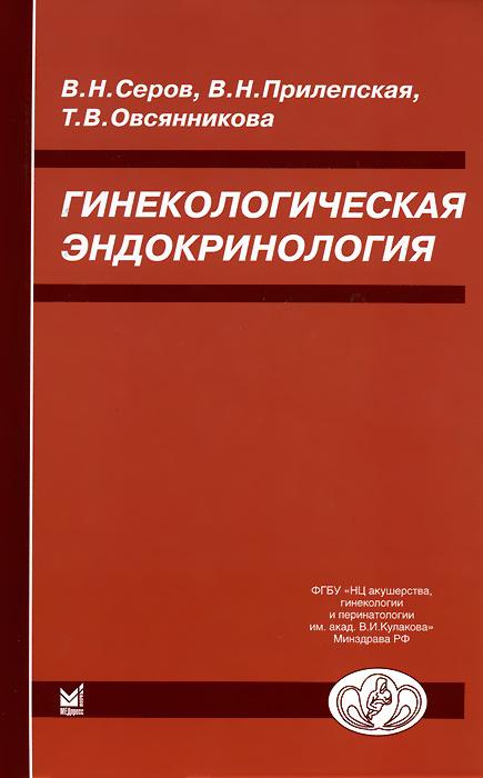 Гинекологическая эндокринология #1