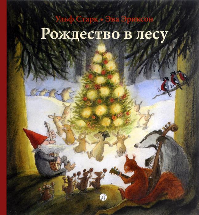 Рождество в лесу | Старк Ульф, Эриксон Эва #1