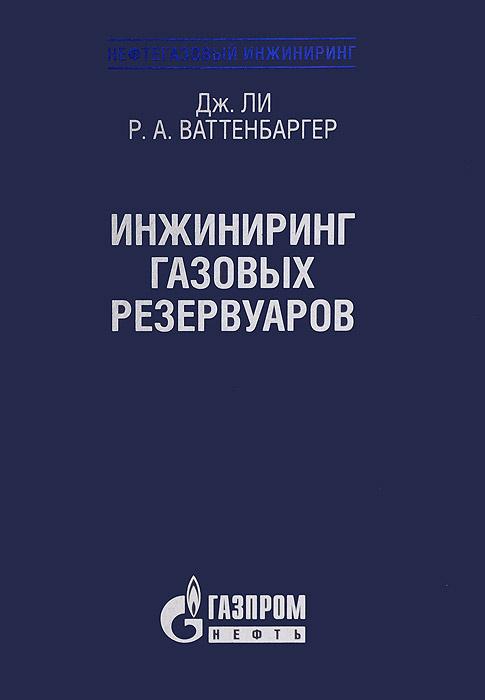 Инжиниринг газовых резервуаров | Ли Джон Р., Ваттенбаргер Роберт А.  #1