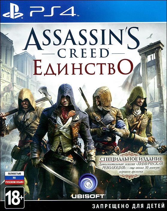 Игра Assassin's Creed: Единство. Специальное издание для PS4  PlayStation 4  #1