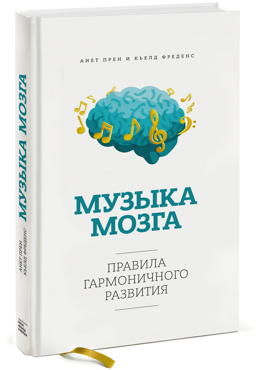 Музыка мозга. Правила гармоничного развития | Прен Аннет, Фреденс Кьелд  #1