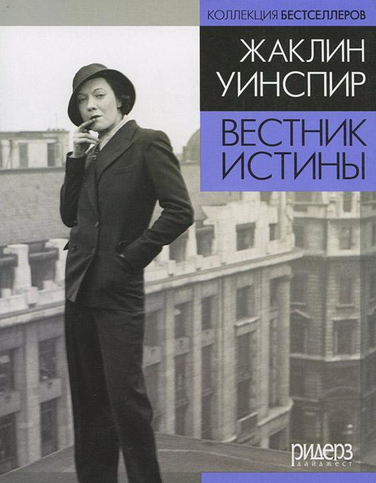 Вестник истины | Уинспир Жаклин, Сапцина Ульяна Валерьевна  #1