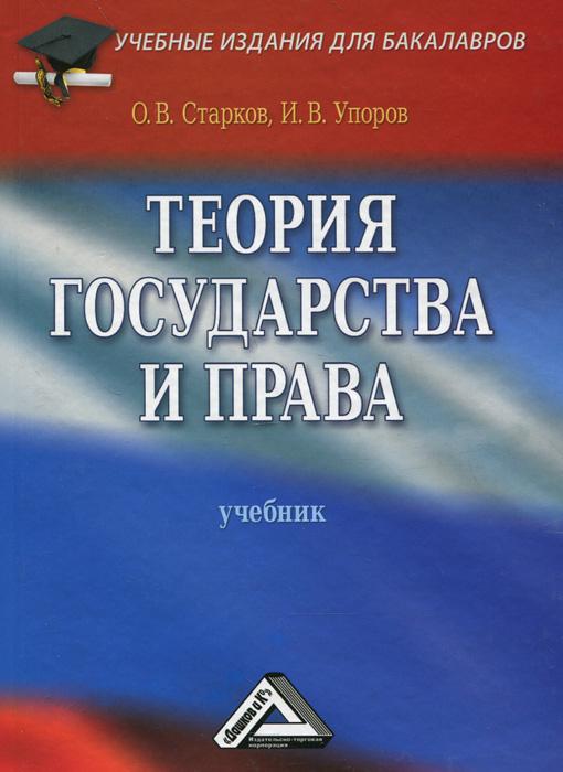 Теория государства и права | Старков Олег Викторович, Упоров Иван Владимирович  #1
